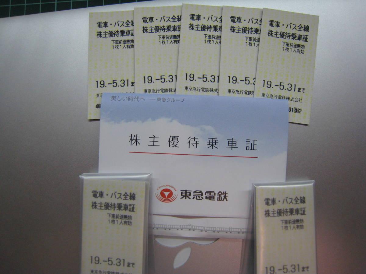 東急電鉄株主優待乗車証25枚 2019年05月31日迄_画像2