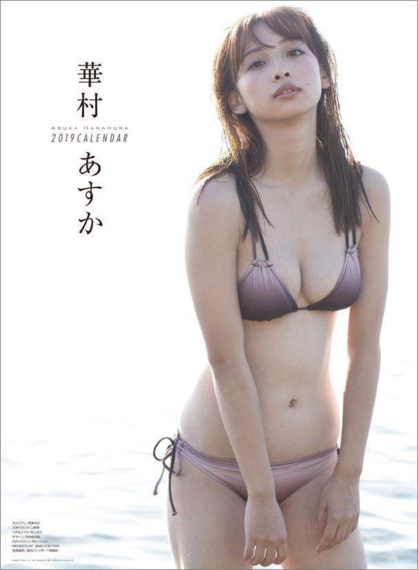 ☆新品!華村あすか2019年カレンダー☆