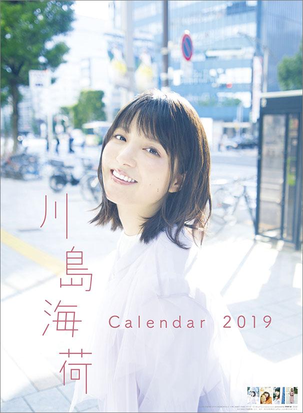 ☆新品!川島海荷2019年カレンダー☆