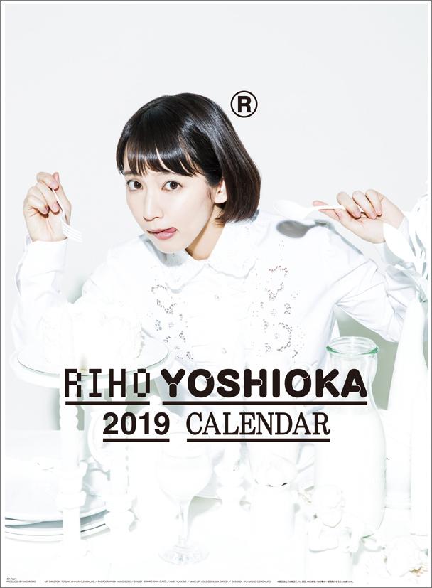 ☆新品!吉岡里帆2019年カレンダー☆