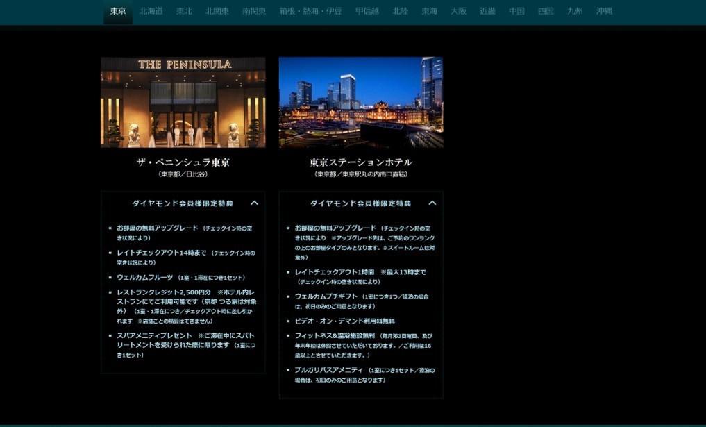 一休.com ダイヤモンド会員資格 2020年3月末まで 宿泊予約