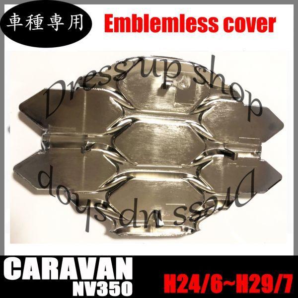 NV350 E26 キャラバン 前期 標準 / ワイド グリル エンブレム レスカバー メッキ ABS製 カバー フロント カバー H24.5-H29.7 新品_画像2