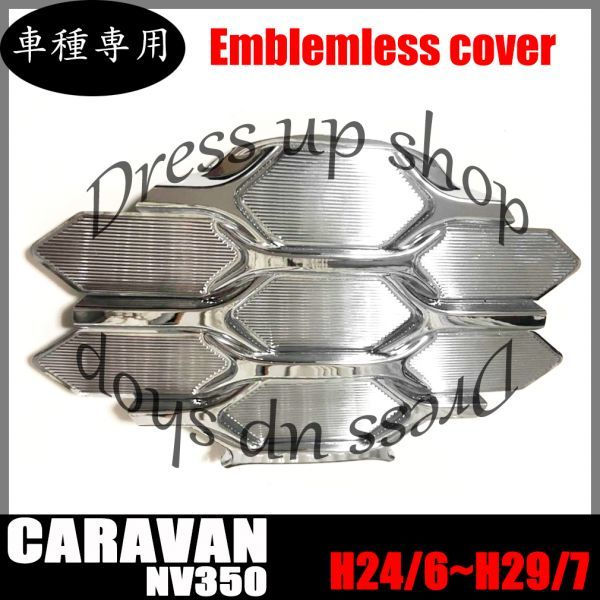 NV350 E26 キャラバン 前期 標準 / ワイド グリル エンブレム レスカバー メッキ ABS製 カバー フロント カバー H24.5-H29.7 新品_画像1