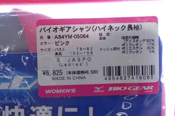 レディース用 バイオギアシャツ ハイネック 長袖 A84YM-05064 ピンク S_画像3