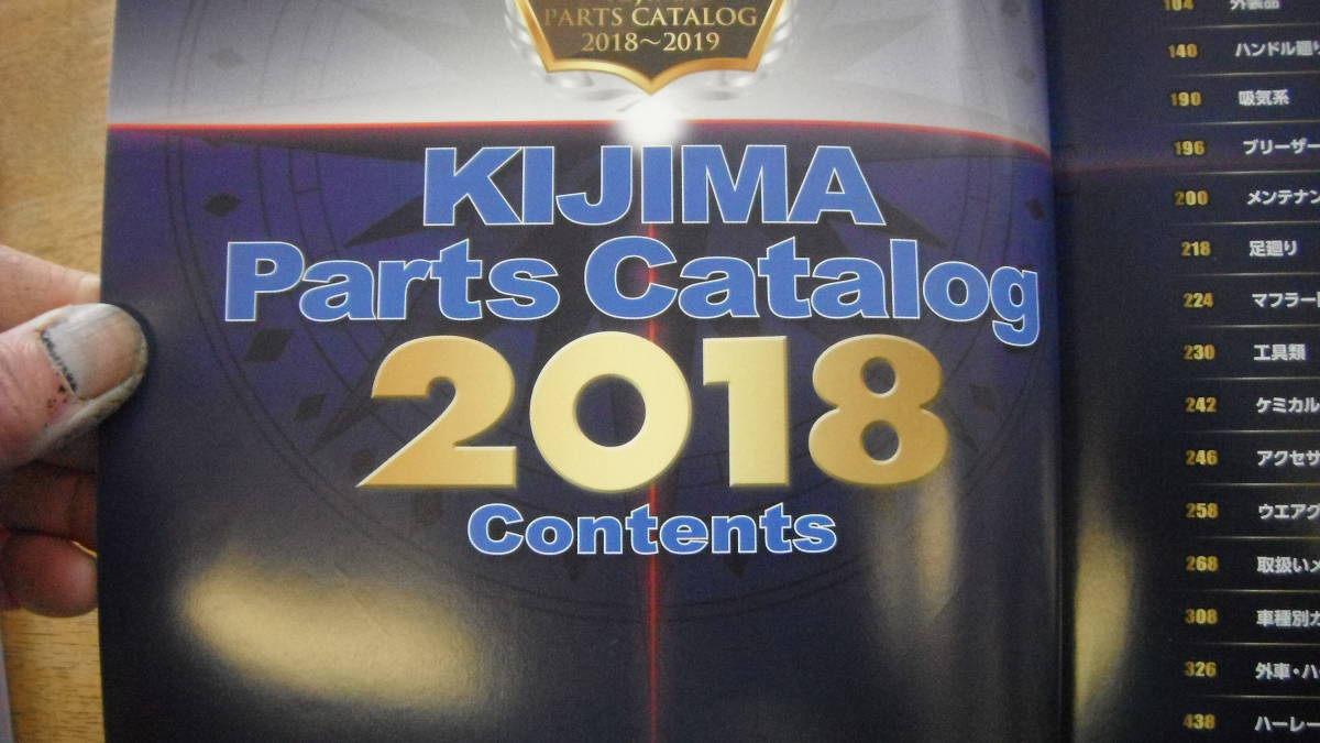 キジマ パーツアクセサリーカタログ 美品。_画像3