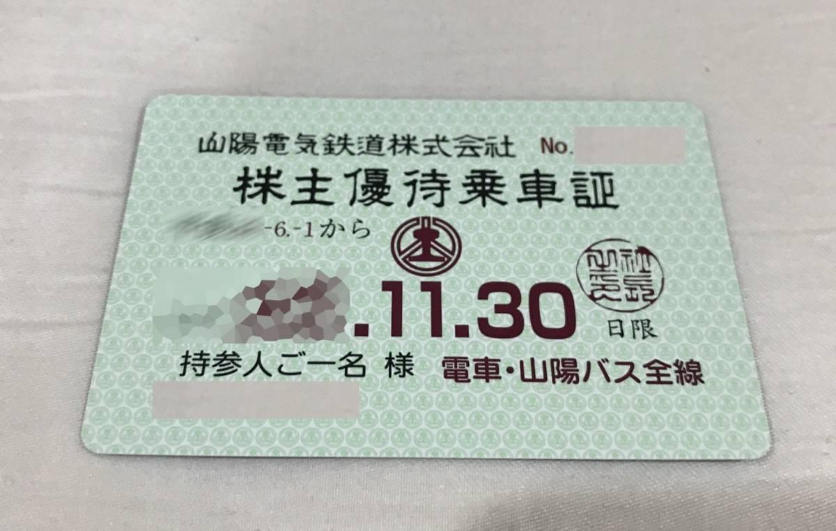 次回 最新 山陽電鉄 株主優待乗車証 定期券 電車バス全線 簡易書留 令和元年6月~