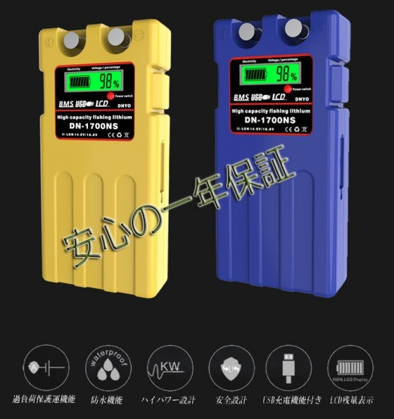 電動リール 船釣り スーパーリチウム バッテリー 14000mAh  業界最大パワー DN-シリーズ(カバー充電器付き)青色 送料無料