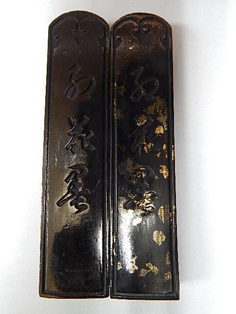 ●翠芳園監製・未使用古墨 「紅花墨・三ツ星・中型」 30本・約1870g ●_画像2