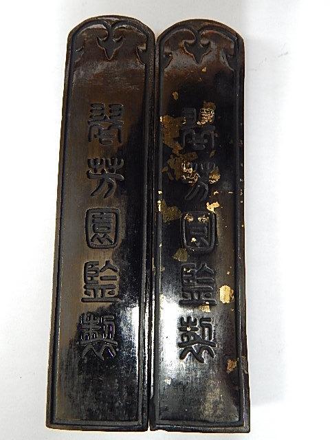 ●翠芳園監製・未使用古墨 「紅花墨・三ツ星・中型」 30本・約1870g ●_画像3
