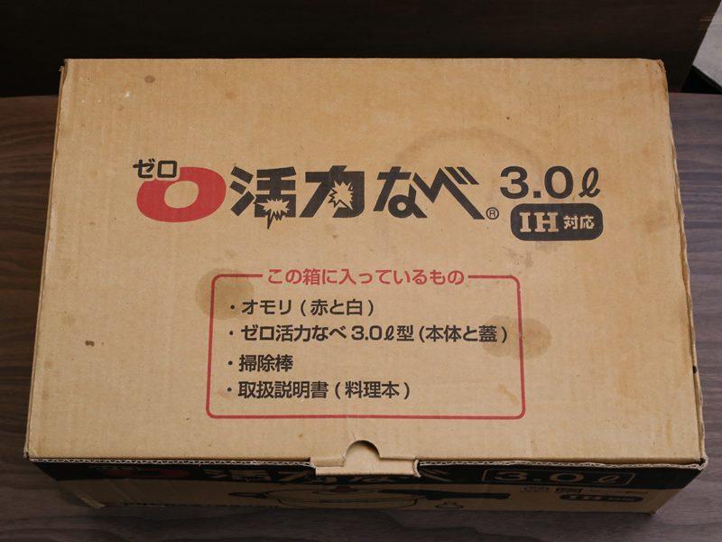 アサヒ軽金属 ゼロ活力鍋 3.0リットル 未使用品_画像4