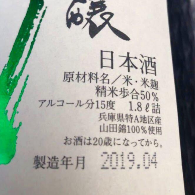 十四代 中取り純米吟醸 播州 山田錦 1.8L 2019.04詰 _画像2