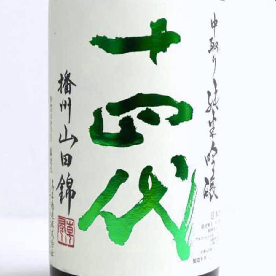 十四代 中取り純米吟醸 播州 山田錦 1.8L 2019.04詰