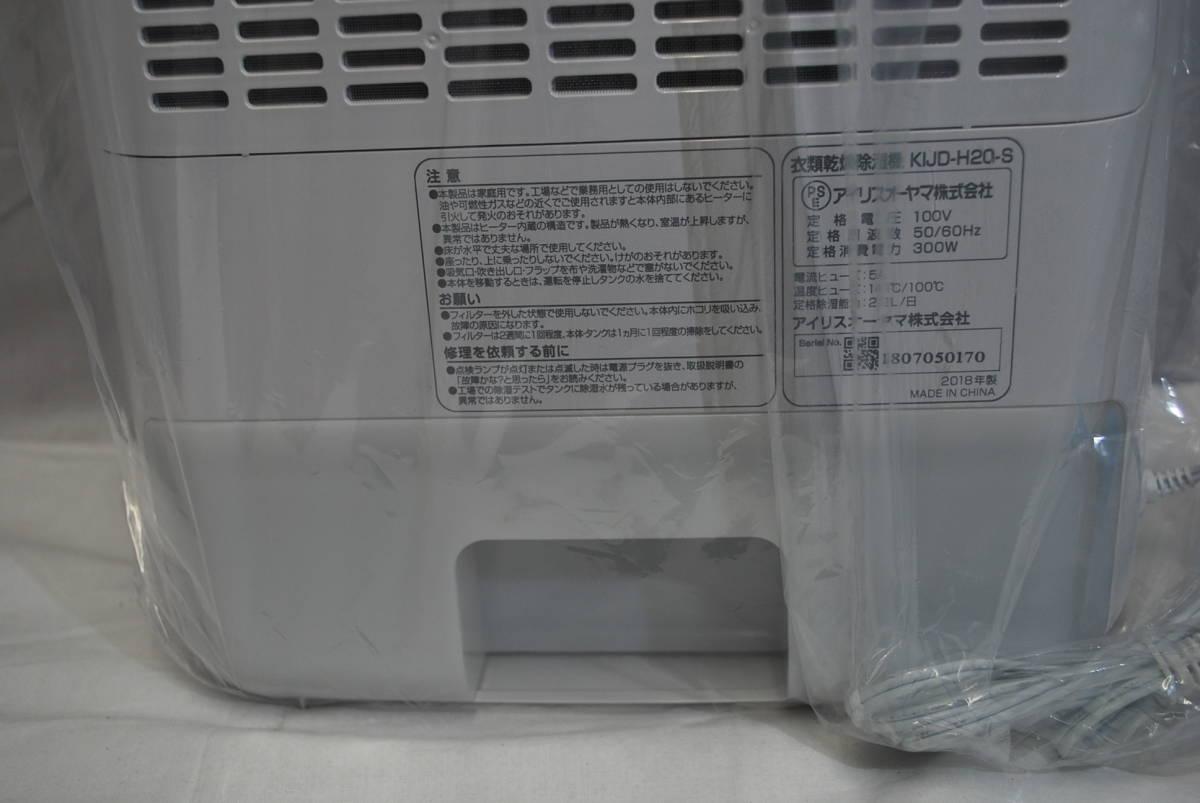 未使用品 アイリスオーヤマ 衣類乾燥除湿器 KIJD-H20 2018年製  IRIS OHYAMA 2L _画像8