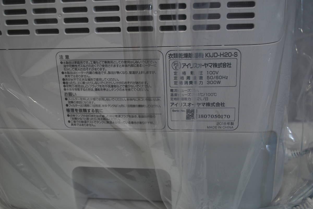 未使用品 アイリスオーヤマ 衣類乾燥除湿器 KIJD-H20 2018年製  IRIS OHYAMA 2L _画像9