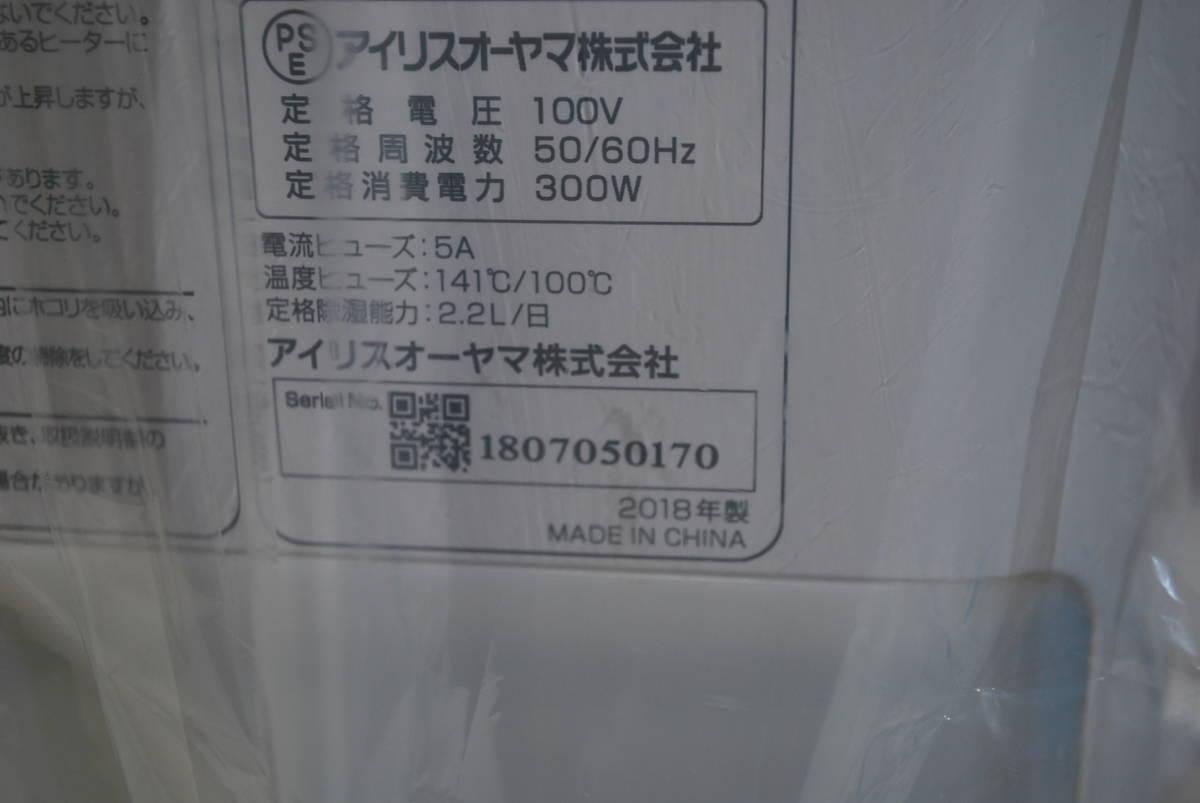 未使用品 アイリスオーヤマ 衣類乾燥除湿器 KIJD-H20 2018年製  IRIS OHYAMA 2L _画像10