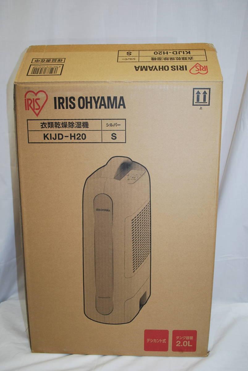 未使用品 アイリスオーヤマ 衣類乾燥除湿器 KIJD-H20 2018年製  IRIS OHYAMA 2L