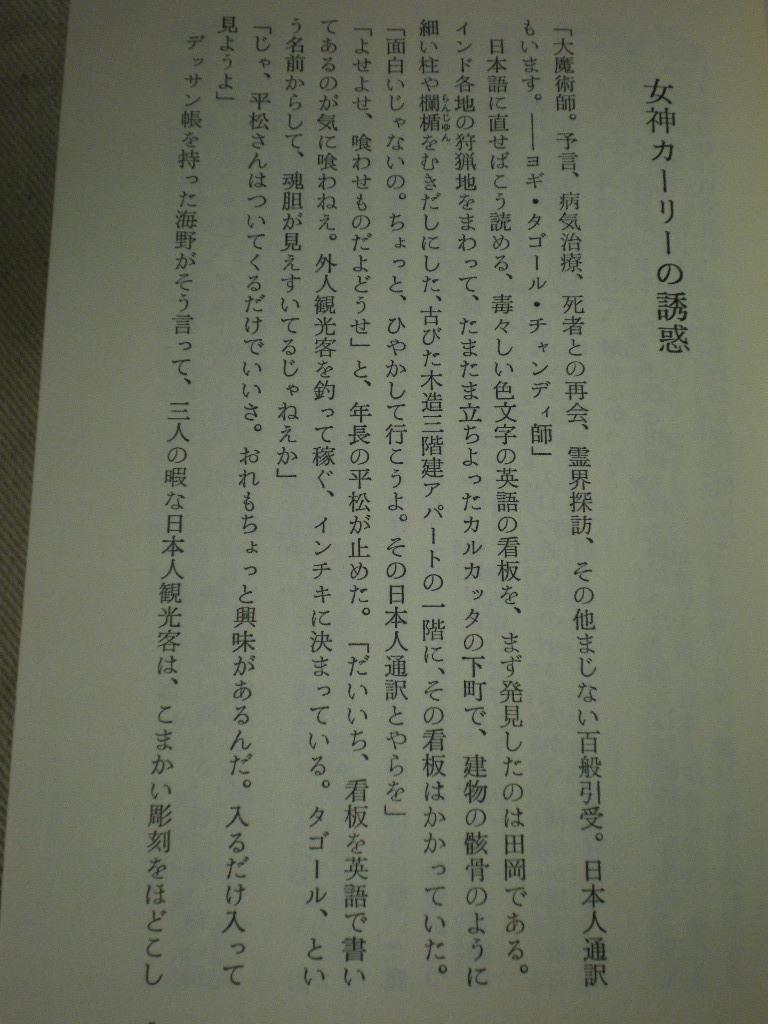 官能 小説 みる き ー