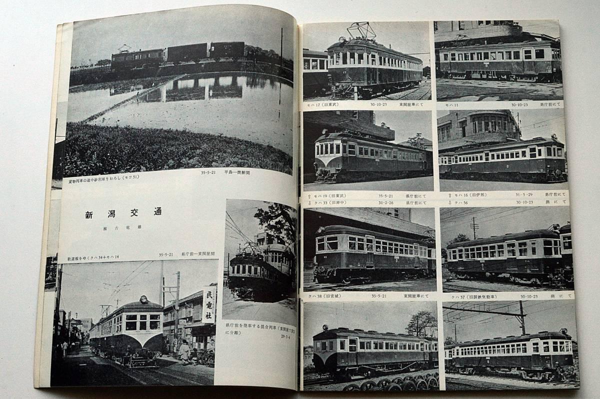 鉄道ピクトリアル 号外(1965年9月再版)私鉄車両めぐり弟1分冊(1960年12月号)_画像4