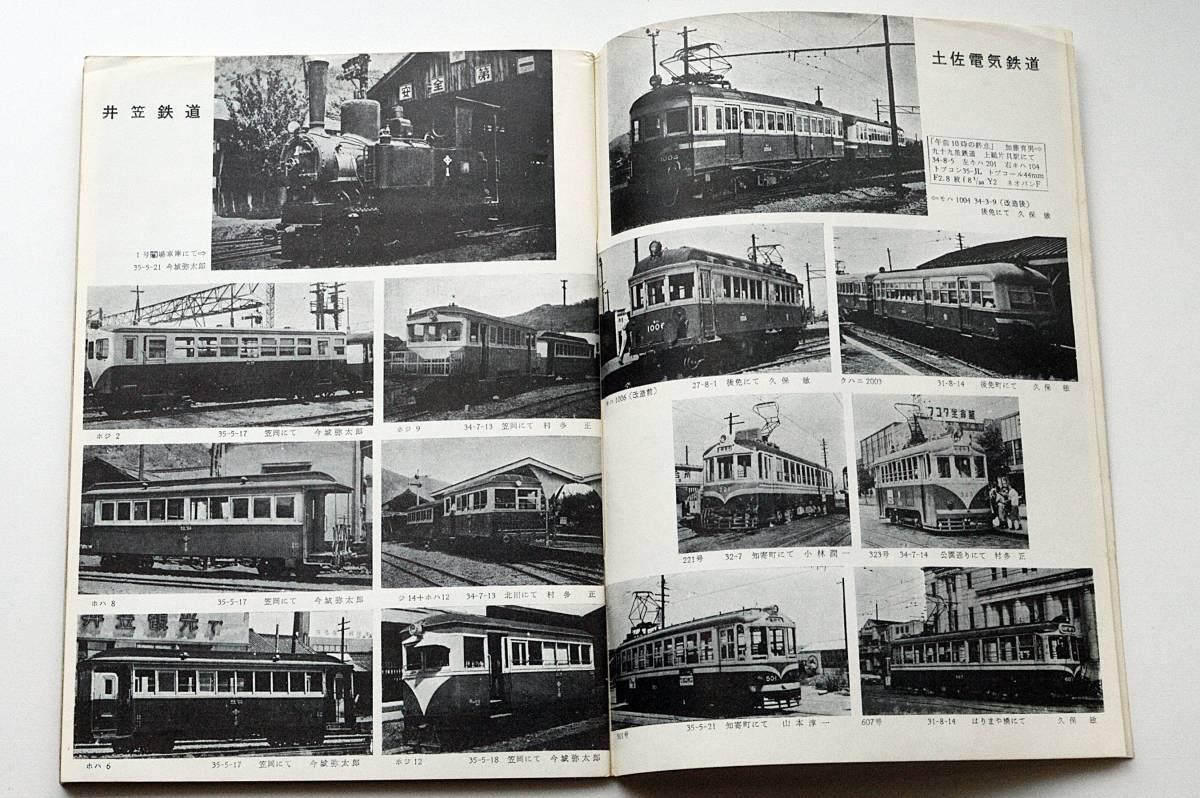 鉄道ピクトリアル 号外(1965年9月再版)私鉄車両めぐり弟1分冊(1960年12月号)_画像5