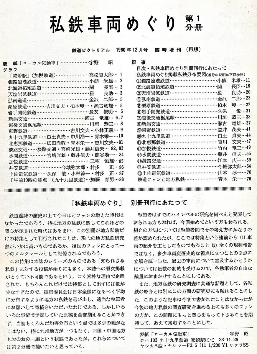 鉄道ピクトリアル 号外(1965年9月再版)私鉄車両めぐり弟1分冊(1960年12月号)_画像2