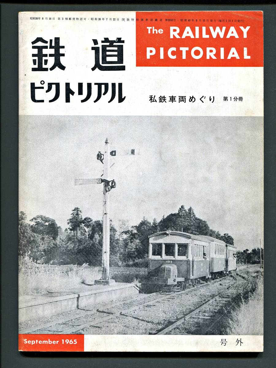 鉄道ピクトリアル 号外(1965年9月再版)私鉄車両めぐり弟1分冊(1960年12月号)