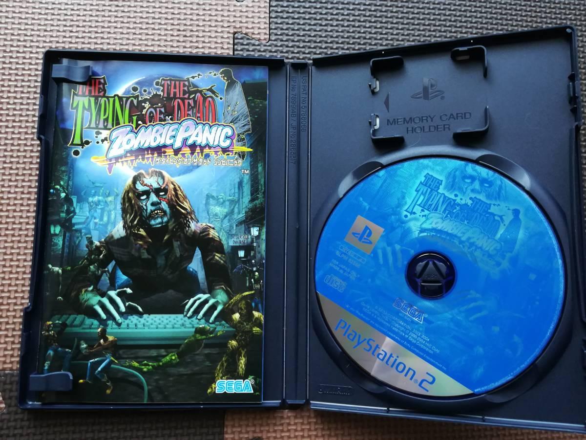 【中古・研磨済み】 PS2 ザ・タイピング・オブ・ザ・デッド ゾンビパニック_画像2
