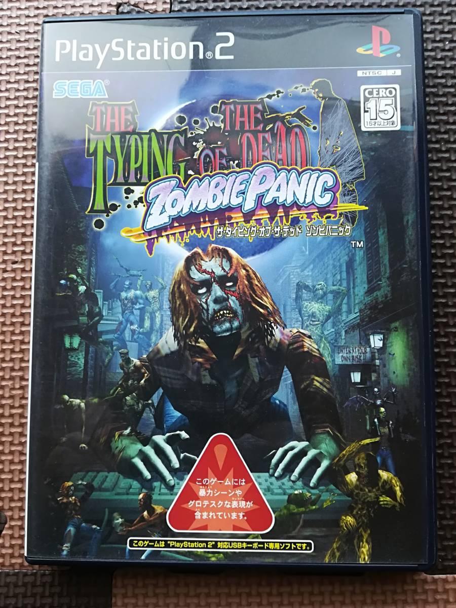 【中古・研磨済み】 PS2 ザ・タイピング・オブ・ザ・デッド ゾンビパニック