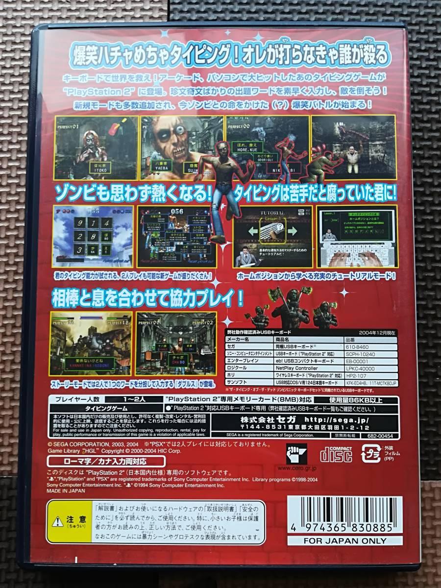 【中古・研磨済み】 PS2 ザ・タイピング・オブ・ザ・デッド ゾンビパニック_画像3
