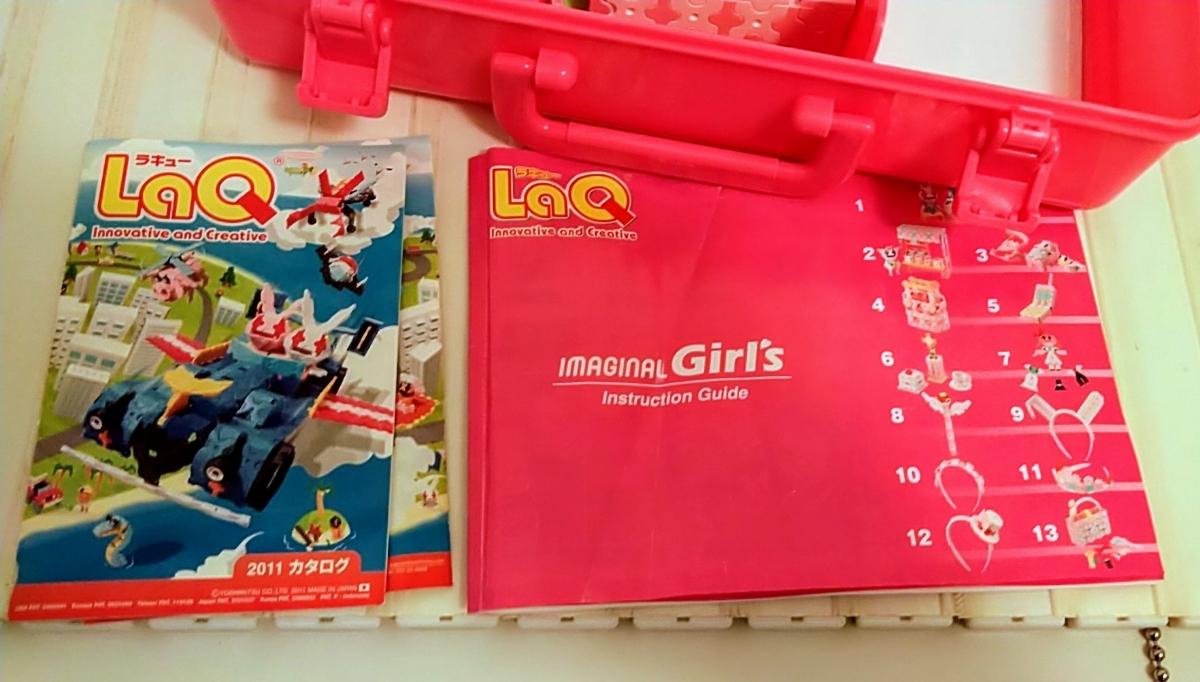 LaQ ラキュー イマジナルシリーズ ガールズ 女の子セット ヨシリツ _画像3