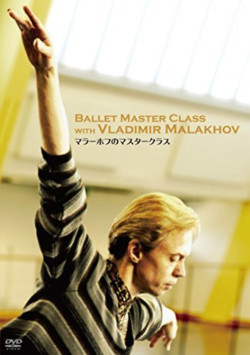 マラーホフのマスタークラス [DVD](未使用品)_画像1