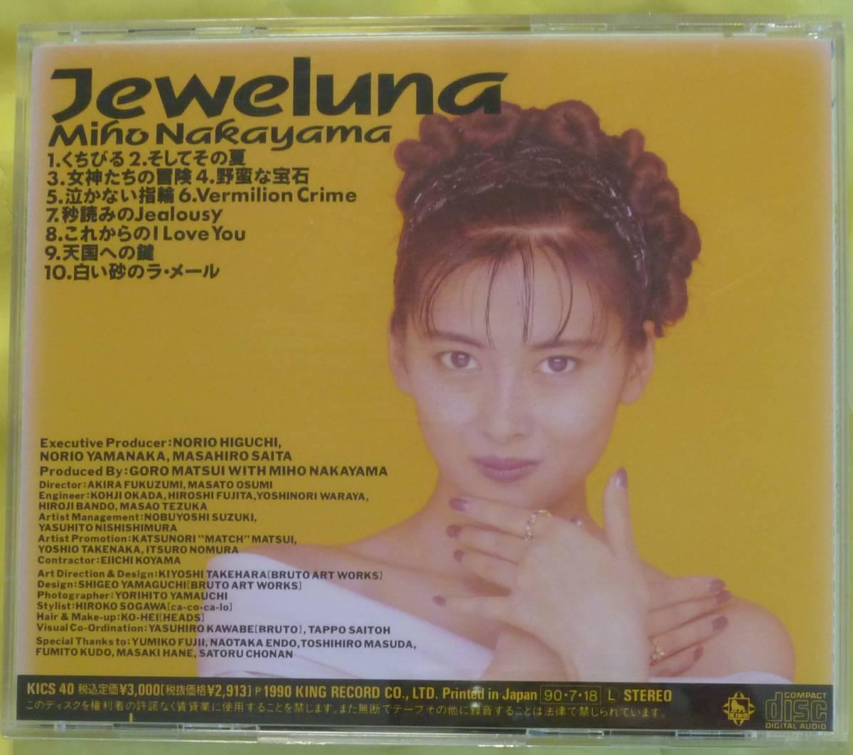 中山美穂 Jeweluna ジュウェルナ CD アルバム キングレコード 女神たちの冒険 その他 1990年 発売 当時物 帯なし_CDケース裏面