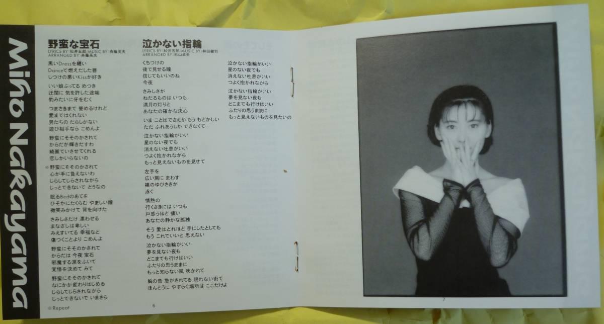中山美穂 Jeweluna ジュウェルナ CD アルバム キングレコード 女神たちの冒険 その他 1990年 発売 当時物 帯なし_歌詞ブックレットの一部