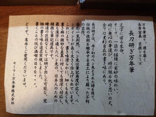 【新品】セーラー 匠技シリーズ 長刀研ぎ万年筆_画像3