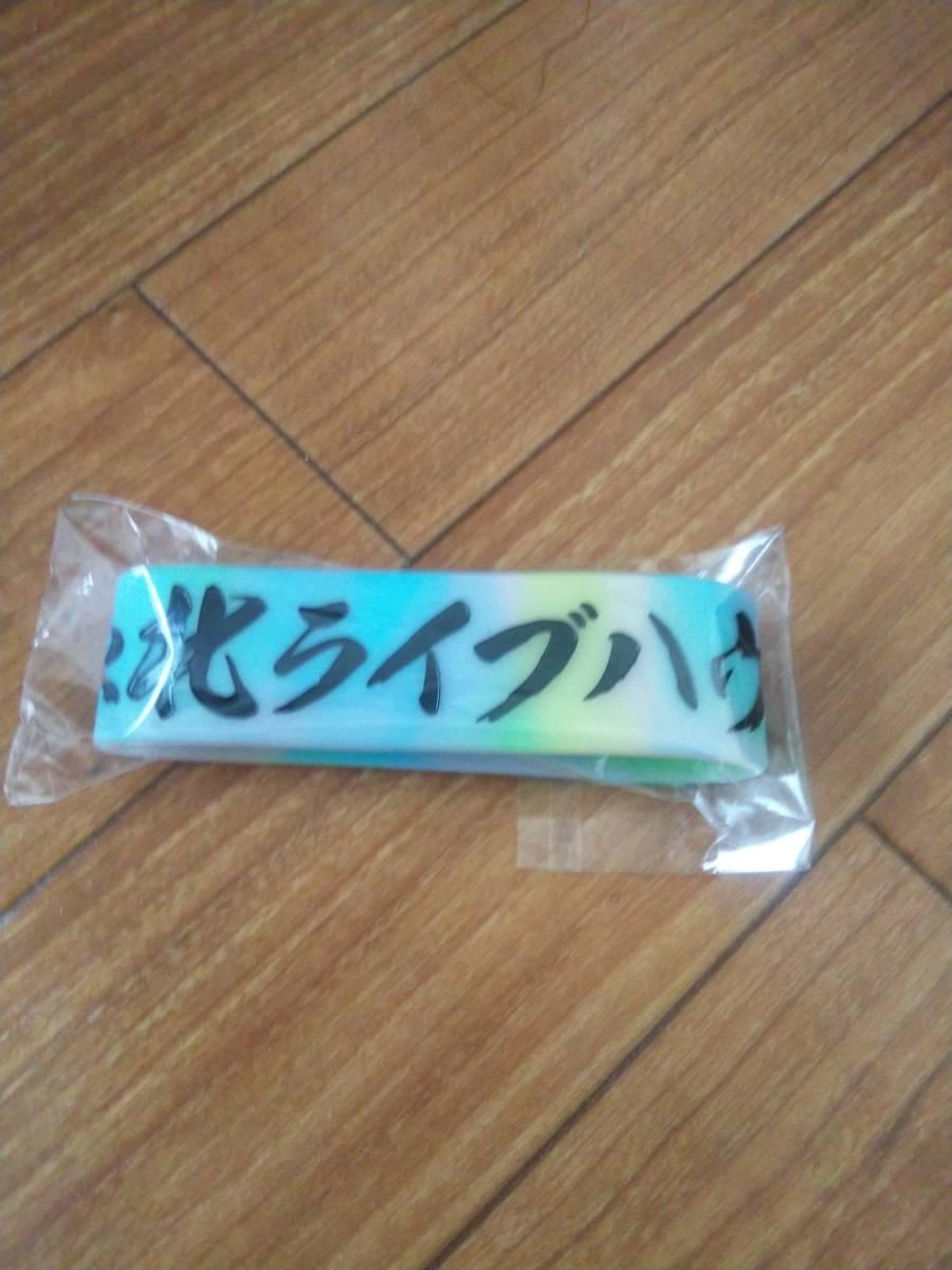 東北ライブハウス大作戦&YOSHI ROCKコラボラバーバンド限定500個