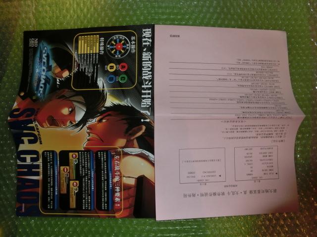 シリアル一致 SNK VS. CAPCOM SVC CHAOS カートリッジ版 インスト 箱 取説付 PLAYMORE SNK VS CAPCOM SVC カオス プレイモア NEOGEO MVS_画像5