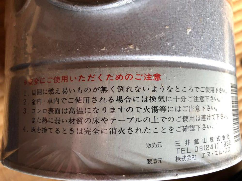 練炭コンロ 股ぐらくん_画像4