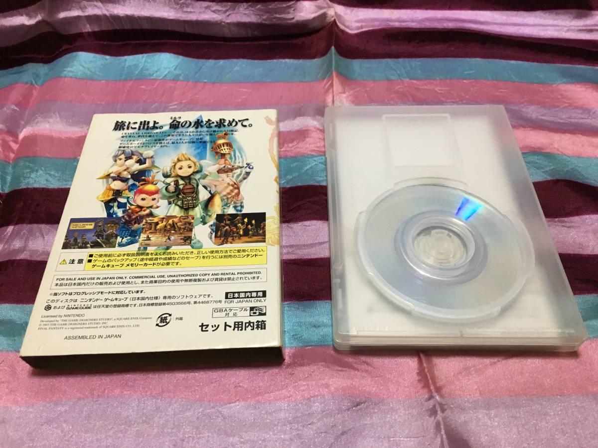 任天堂 ゲームキューブ ソフト FINAL FANTASY CRYSTAL CHRONICLES 動作未確認 NINTENDO GAME CUBE_画像3