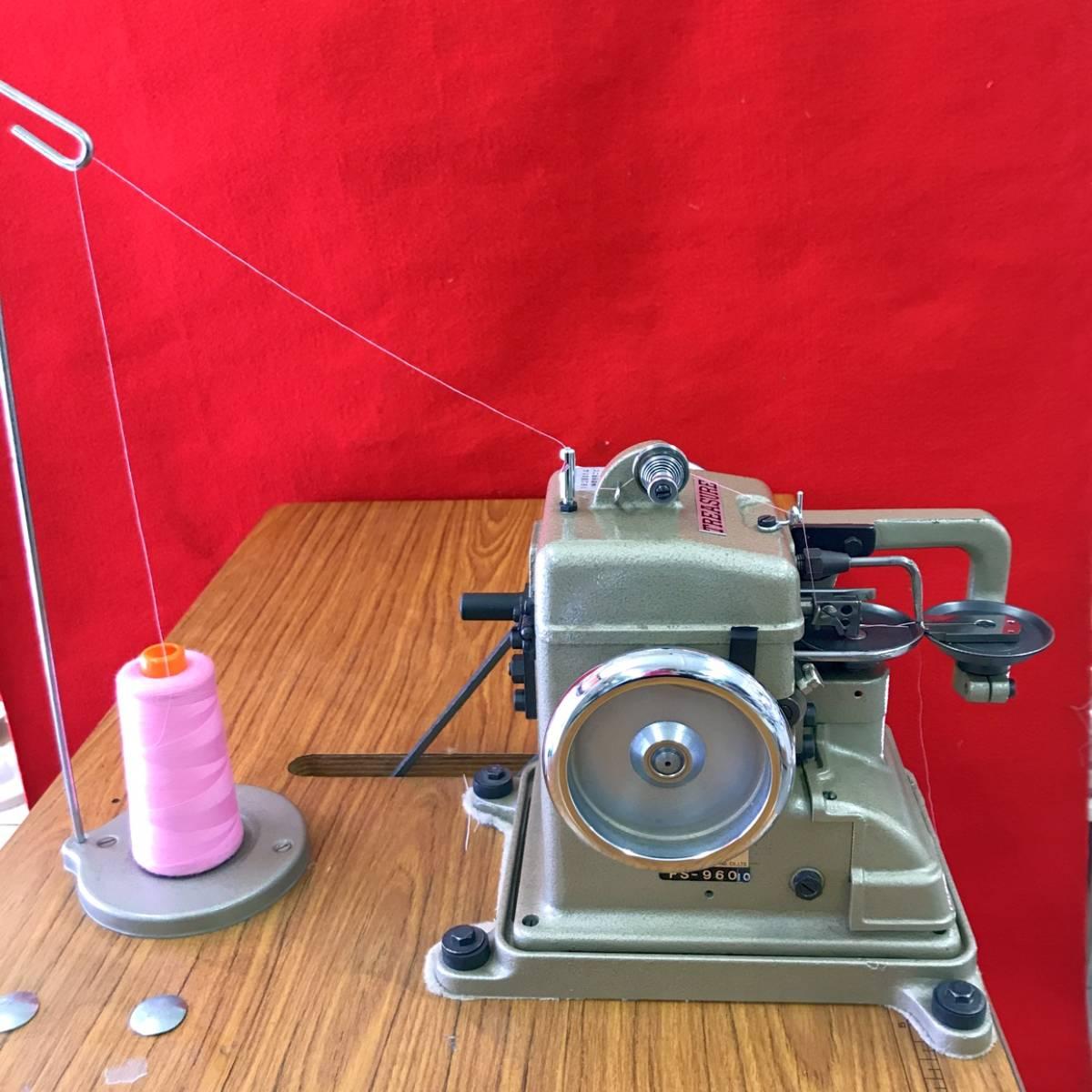 【直接引取りのみ】TREASURE  カップシーマ FS-960 毛皮・皮革・革_画像5