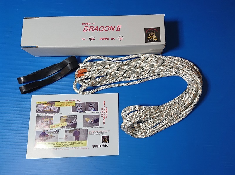 操法に!吸管ロープDRAGONⅡ 全国優勝モデル(自動車用12m強)大会用先端着色なし_画像4