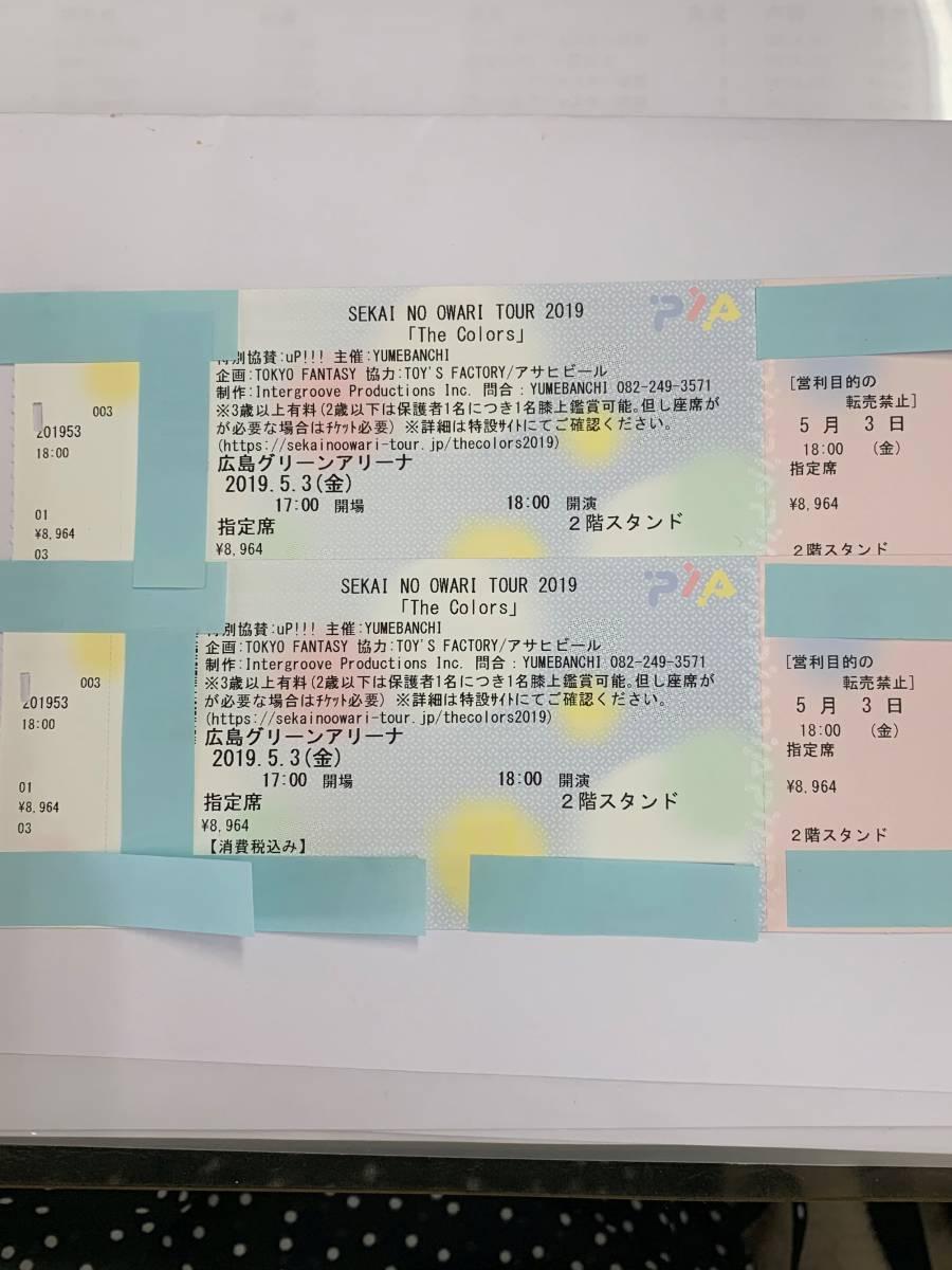 5/3(金) SEKAI NO OWARI 広島グリーンアリーナ