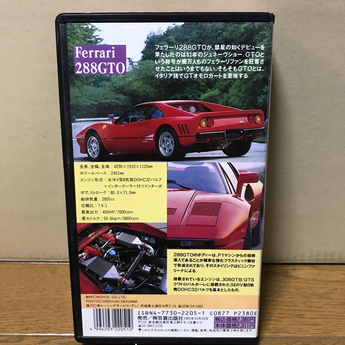 VHSビデオ フェラーリ288GTO 中古_画像2