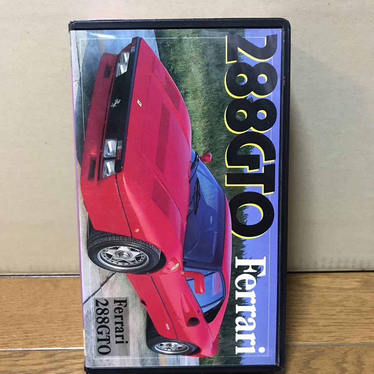 VHSビデオ フェラーリ288GTO 中古_画像1