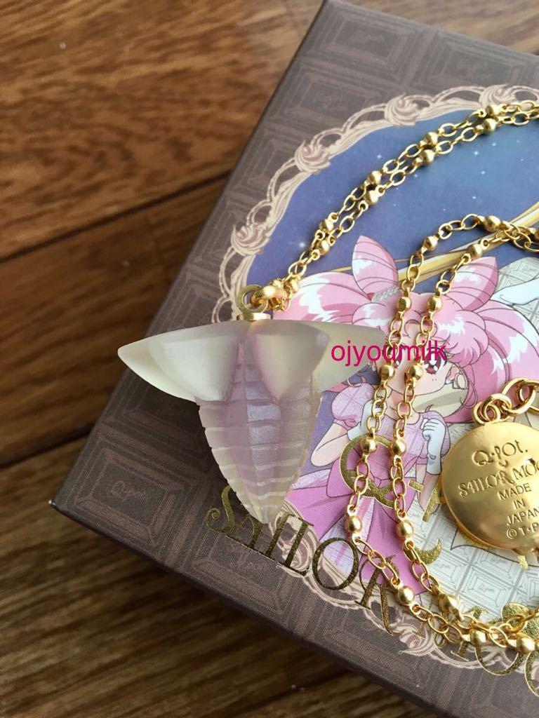 Q-pot. セーラームーン コラボ セット ちびムーン ほたる アミュレット 幻の銀水晶 月野うさぎ ちびうさ セーラーサターン キューポット_画像6