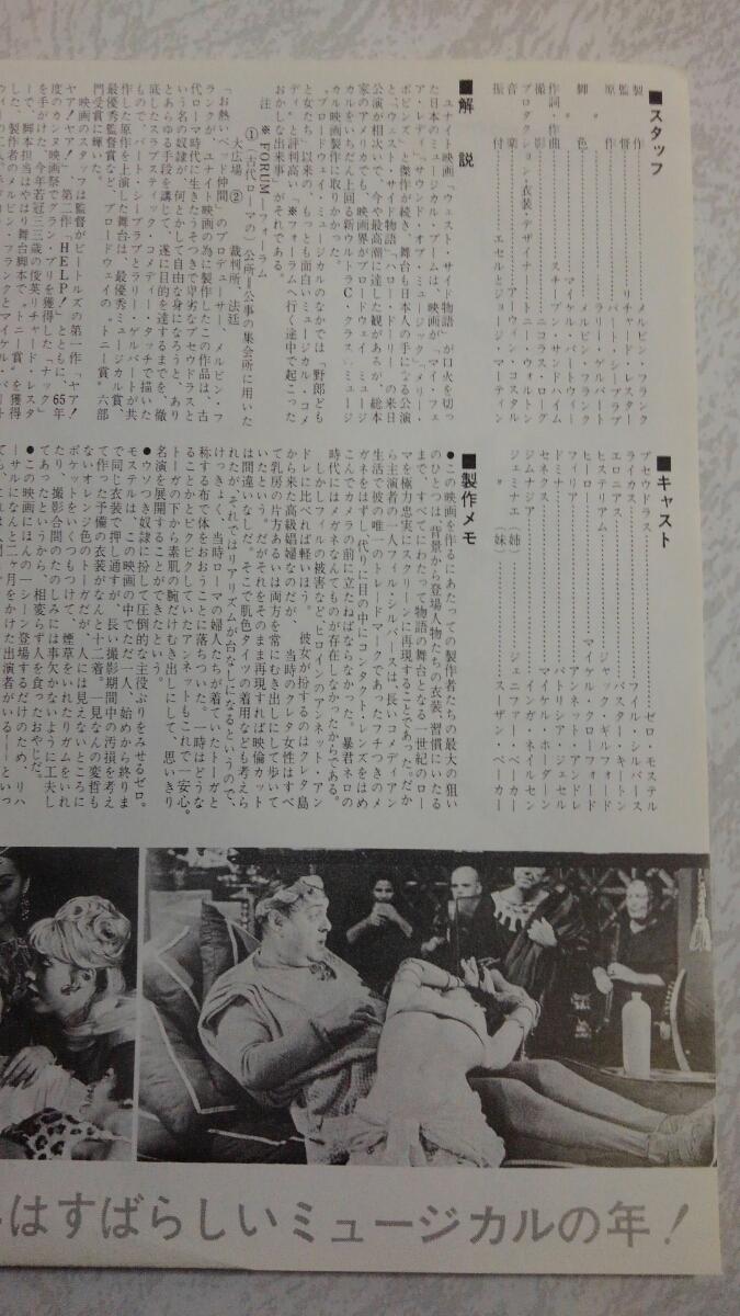 稀少!「ローマで起った奇妙な出来事」映画チラシ/バスター・キートン/館名:日劇前ニュー東宝/1967年公開_画像5