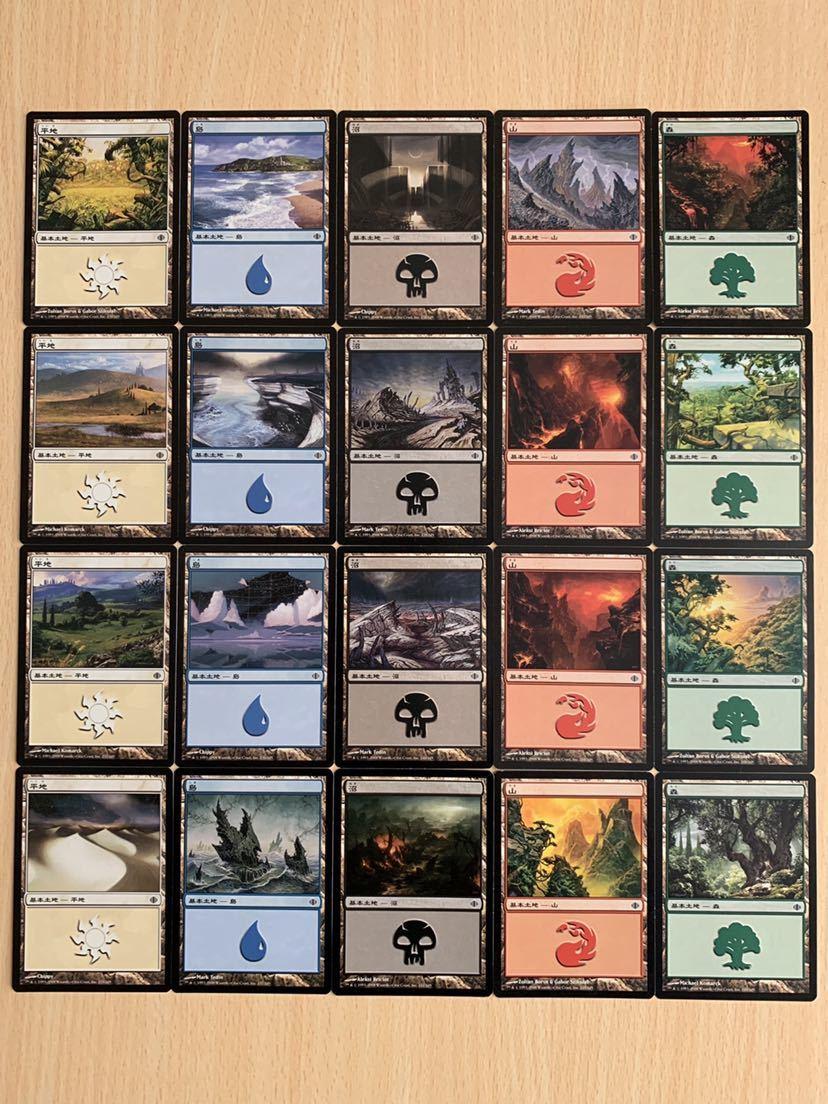 ALA 基本地形 日本語20種20枚 アラーラの断片 基本土地 コンプリート_画像1