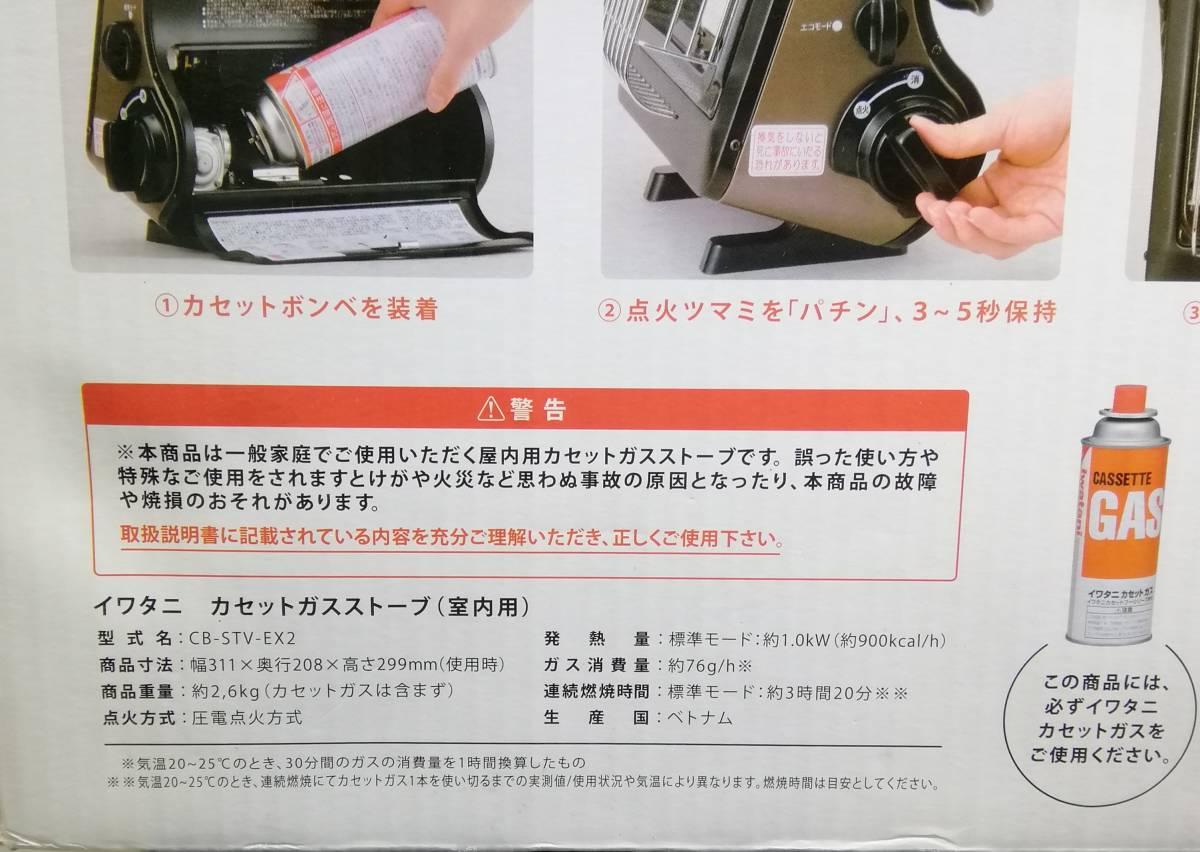 MTH234 iwatani カセットガスストーブ イワタニ カセットストーブ_画像7