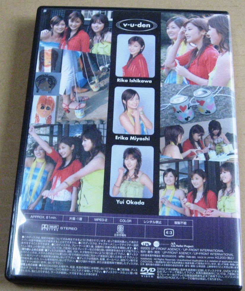 美勇伝  v-u-den  DVD ファーストコンサートツアー 2005春  美勇伝 説  石川梨華 _画像2