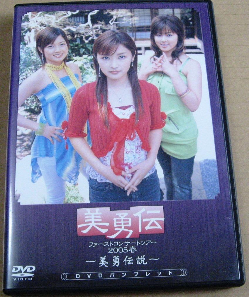 美勇伝  v-u-den  DVD ファーストコンサートツアー 2005春  美勇伝 説  石川梨華 _画像1