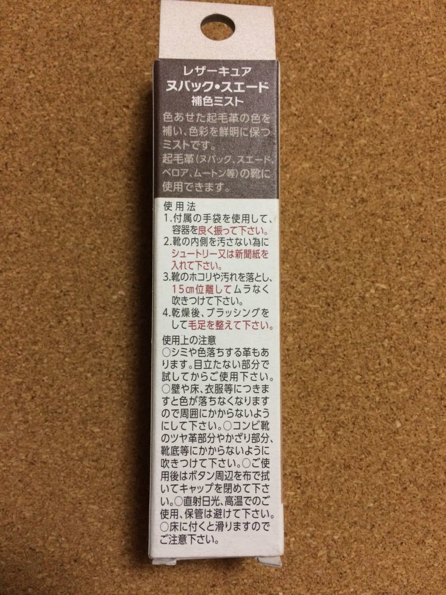レザーキュア ヌバック・スエード 補色ミスト ブラック 新品_画像3