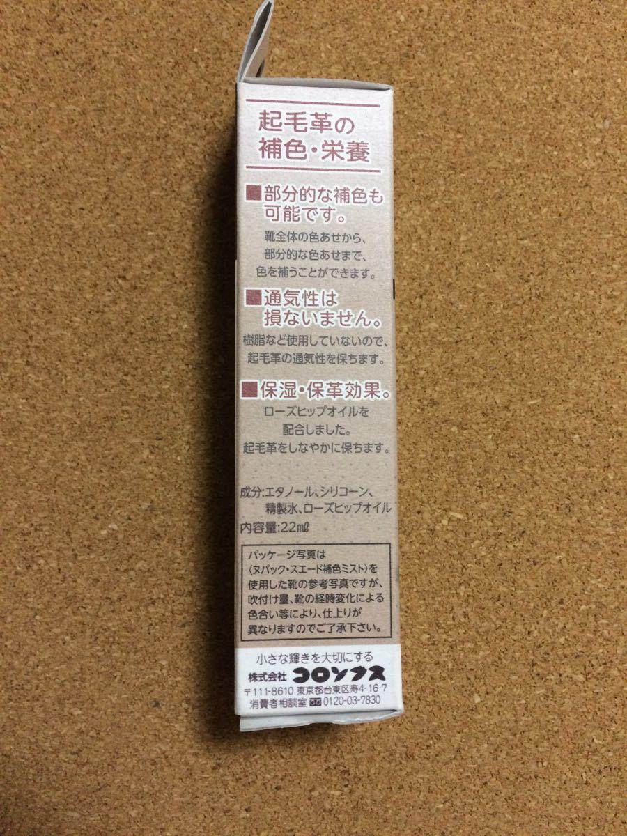 レザーキュア ヌバック・スエード 補色ミスト ブラック 新品_画像2